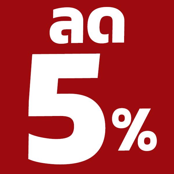 ลดราคาทันที 5%