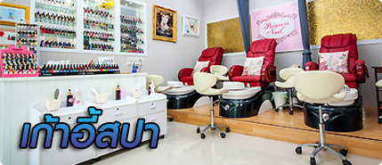 banner_chairspa