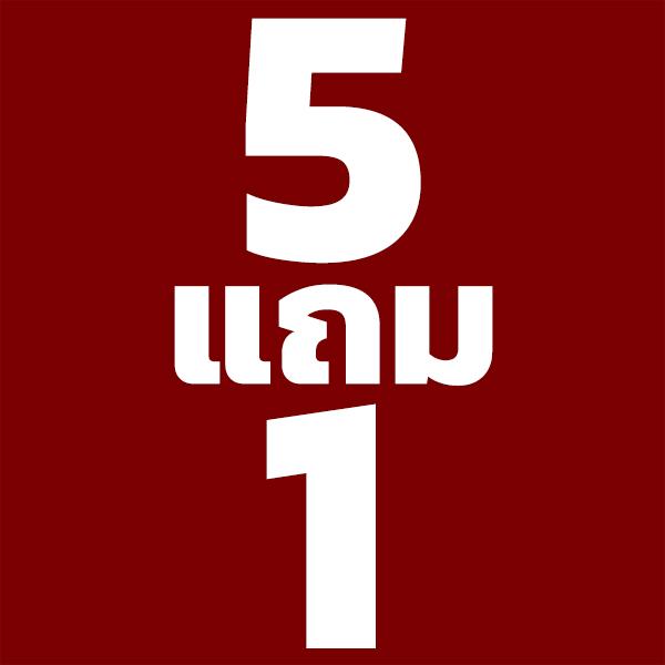 5 แถม 1
