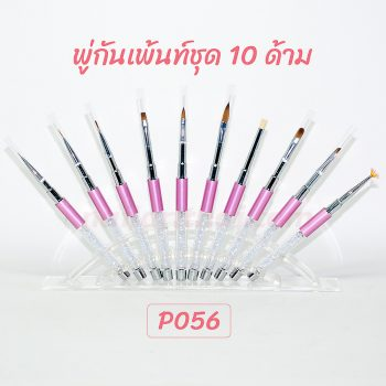 nail-brush-set-10pcs-p056-01