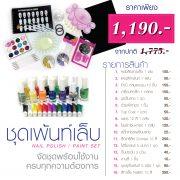 nail-paint-set