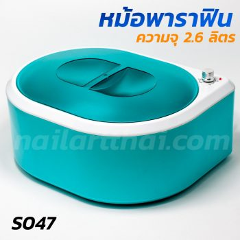 paraffin-heater-s047-green-1