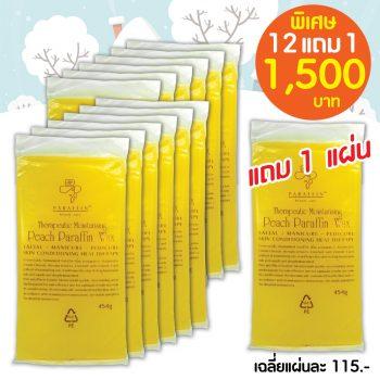 paraffin-pack-12-lemon
