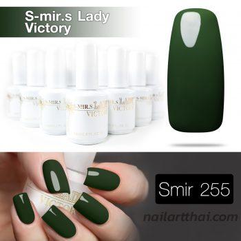 smir255