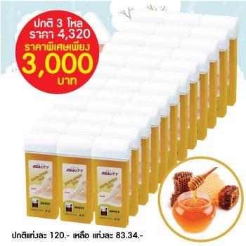 แว็กซ์ ถอนขน สูตรน้ำผึ้ง Depilatory Wax