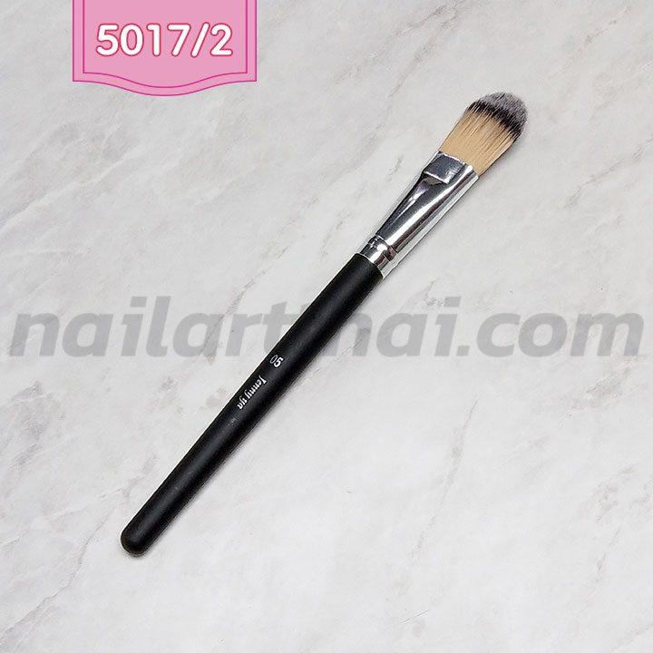 แปรงปัด Makeup