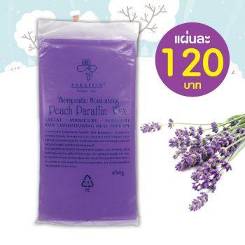 พาราฟิน - Paraffin Lavender