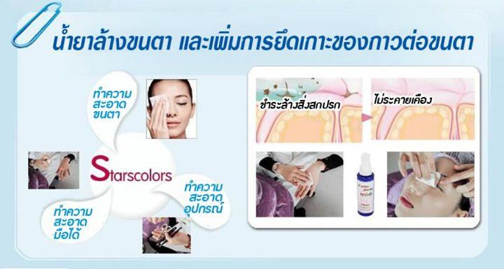 น้ำยาล้างขนตา Eyelash Cleaner