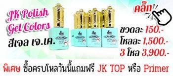 Promotion สีเจล JK colors
