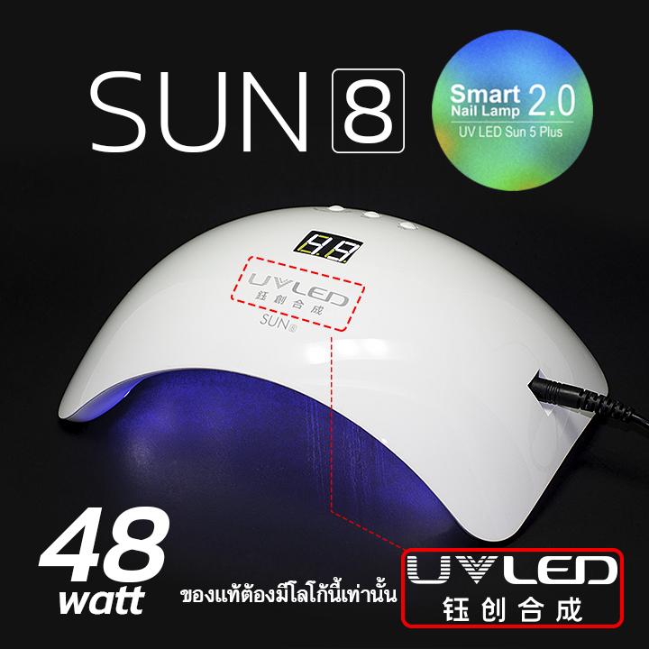 เครื่องอบเจล Sun 8 v2