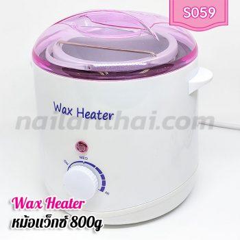Wax Heater หม้ออุ่นแว็กซ์