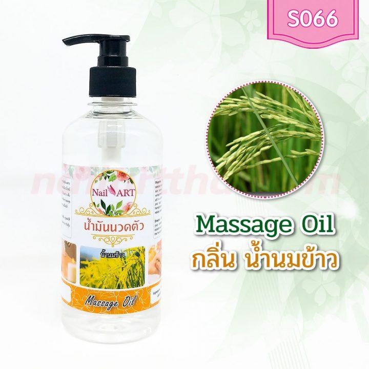 น้ำมันนวดตัว Massage Oil