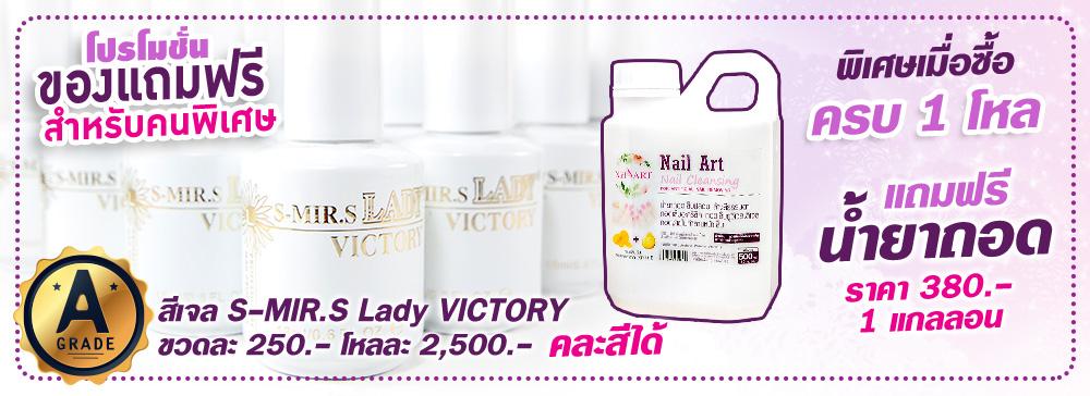 โปรโมชั่น สีเจล S-Mir.s Lady Victory