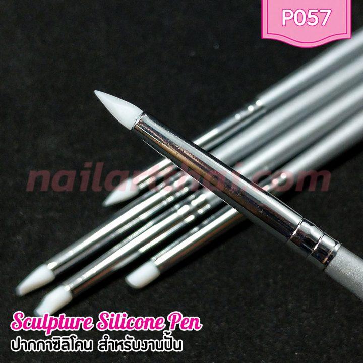 ปากกาซิลิโคน