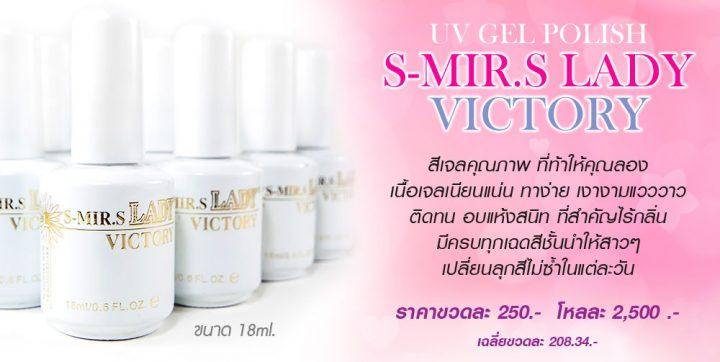 สีเจลทาเล็บ S-Mir.s Lady Victory