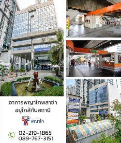 phayatai-plaza