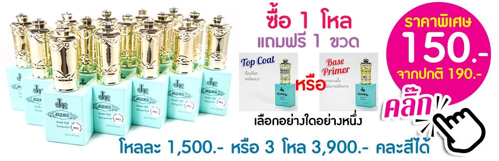 Promotion JK Gel Colors
